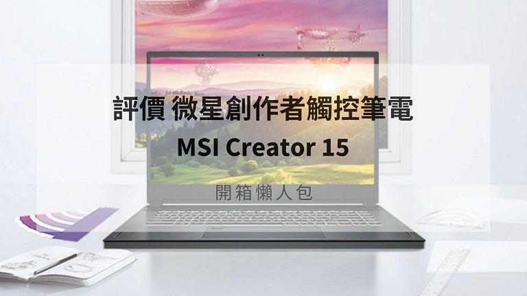 msi creator 15 評價
