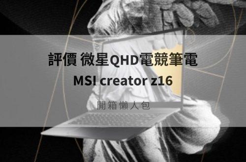 msi creator z16開箱