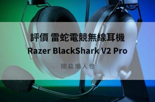 razer blackshark v2 pro評價