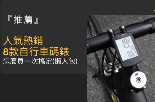 自行車碼錶 推薦