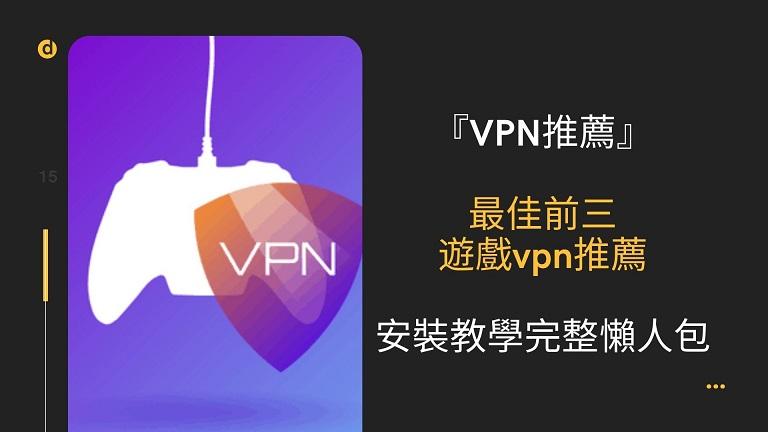 遊戲vpn推薦