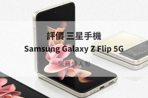Galaxy Z flip 開箱