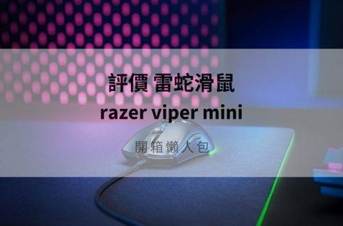 razer viper mini 評價