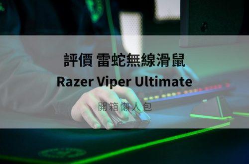 razer viper ultimate 評價
