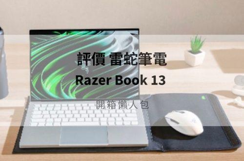 razer book 13 開箱