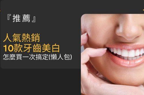 牙齒美白推薦