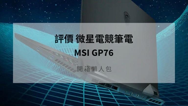 msi gf76評價