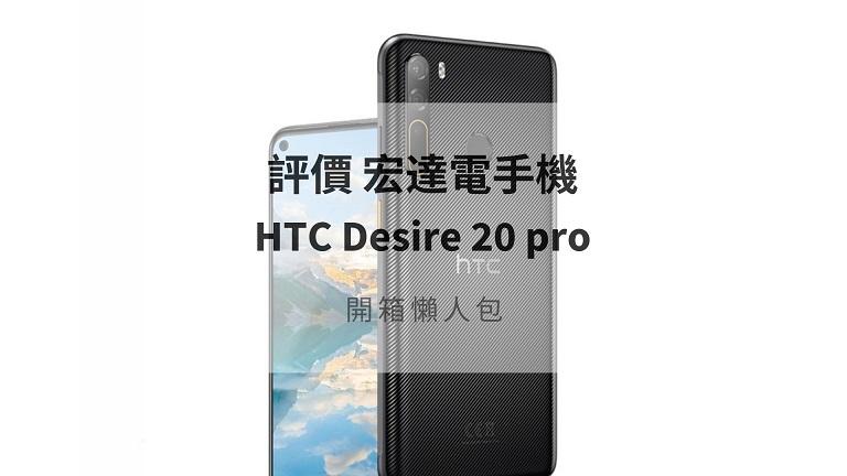 htc desire 20 pro 評價