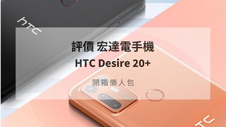 htc desire 20+評價