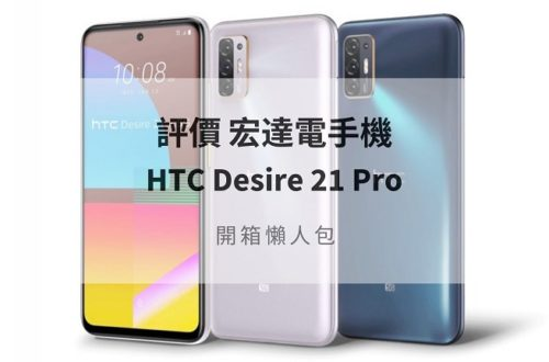 htc desire 21 pro 5g 評價