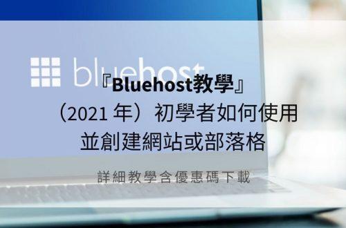 Bluehost 教學