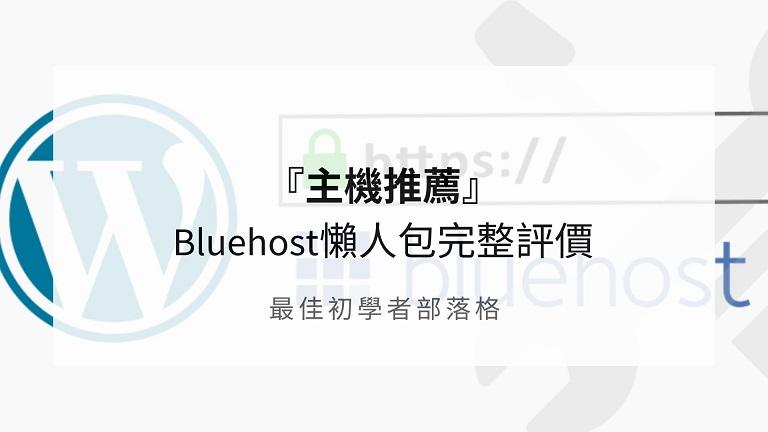 bluehost評價
