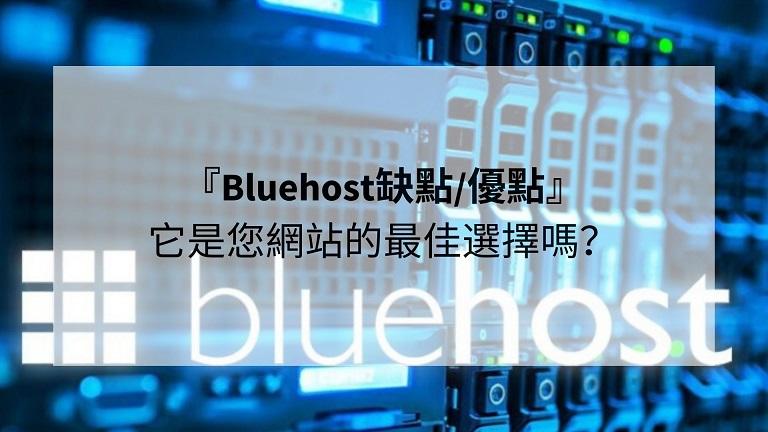 bluehost缺點
