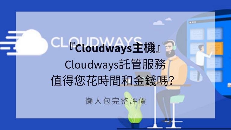 cloudways主機