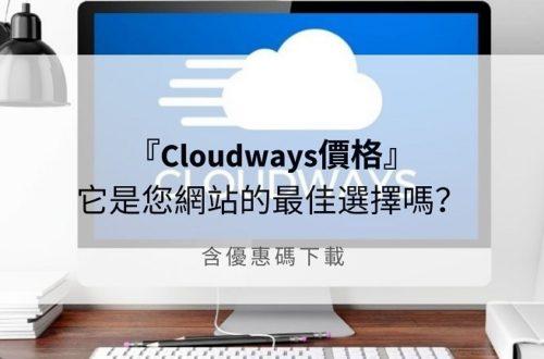 cloudways價格