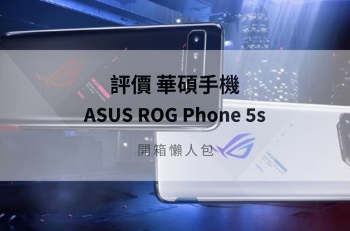rog phone 5s 開箱