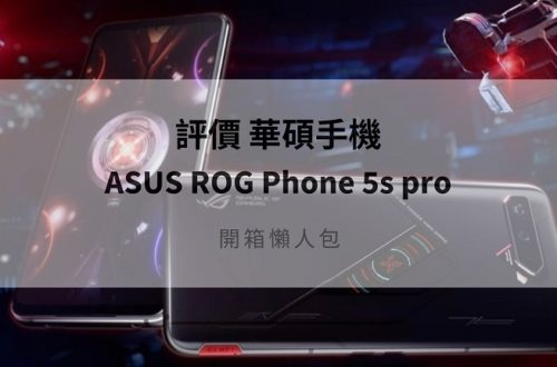 rog phone 5s pro評價