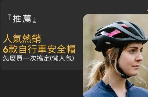 自行車 安全帽 推薦