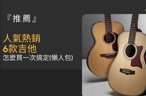 吉他 推薦