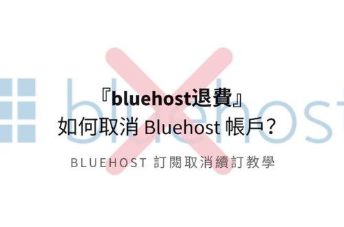 bluehost退費
