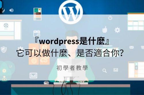 wordpress是什麼