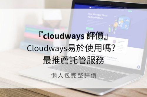 cloudways 評價