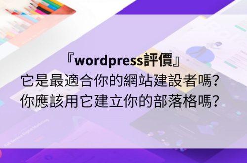 wordpress評價